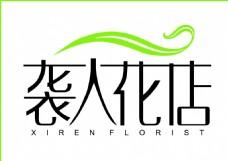 花店艺术字logo设计