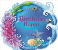 海洋主题生日婚礼logo牌