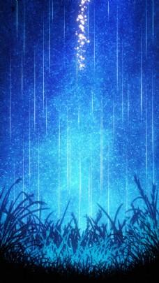 梦幻蓝色流星H5背景素材
