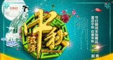 浓情中秋节日海报PSD
