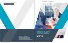 科技简单大气公司画册封面背景绿