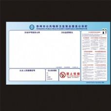 公共场所卫生安全信息公示栏