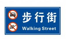 步行街路牌