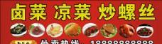 卤菜 凉菜 螺丝 餐饮 菜肴