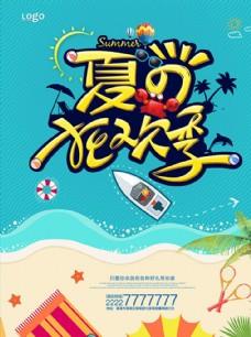 夏日狂欢季活动海报