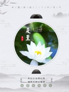 简约风格中国传统二十四节气