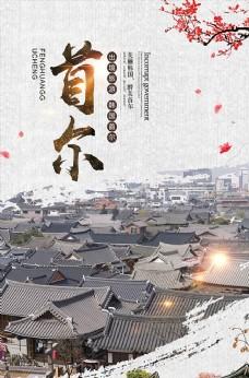 韩国旅游 旅游海报