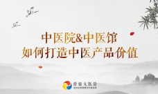 医院中国风海报设计背景素材