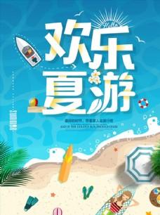 欢乐夏日游海报