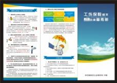 工伤保险宣传册(折页)