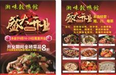川湘味川菜馆开业宣传单