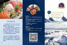 海鲜餐饮企业三折页宣传画册
