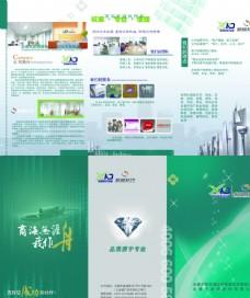 公司企业绿色三折页