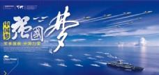 中国梦强国梦