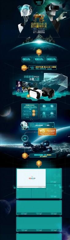 VR眼鏡科技感首頁psd