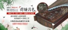荷塘月色/古筝海报/中国风海报/夏季荷花