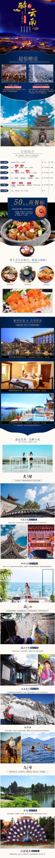 云南古城旅游淘宝天猫详情页模板