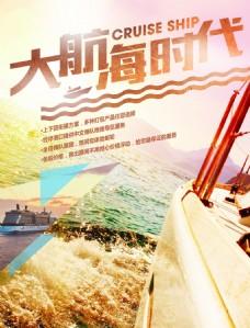 航海出行海报