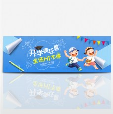 淘宝天猫电商开学季活动促销学生卡通海报
