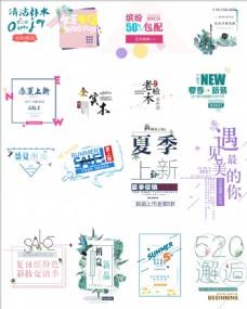 夏季海报字体文案日系