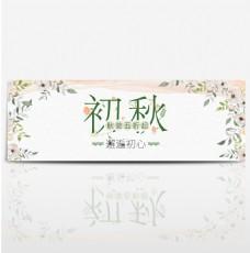 淘宝天猫电商初秋秋季女装小清新日系海报