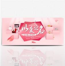 淘宝电商化妆品珠宝七夕节情人节以爱之名促销海报banner
