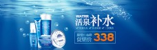 补水化妆品banner海报