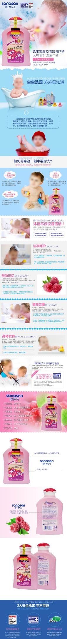 哈罗闪草莓儿童沐浴露洗发水