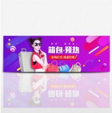 淘宝天猫时尚炫酷箱包海报banner设计