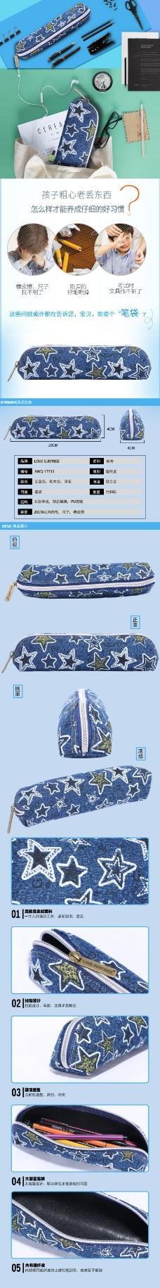贝壳型星星笔袋