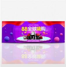 电商淘宝88全球嗨购电器狂欢海报