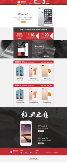 苹果iPhone手机首页装修