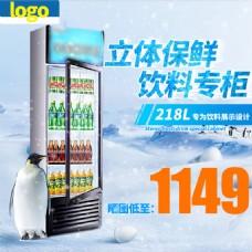 冰柜展示柜主图海报直通车图