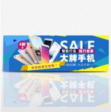 淘宝电商海报大牌手机钜惠狂欢购智能行走banner