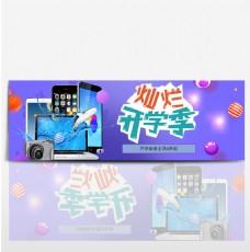 电商淘宝电脑数码电器开学季促销海报banner
