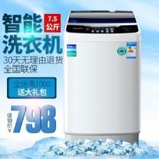 洗衣机数码电器主图