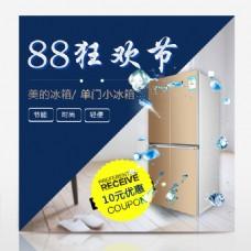 电商淘宝天猫88全球狂欢节家电主图
