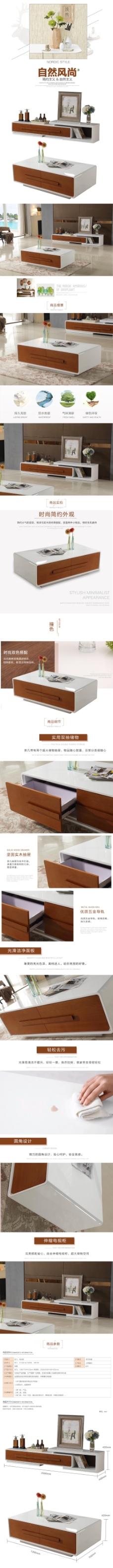 现代茶几电视柜家具组合淘宝天猫详情页