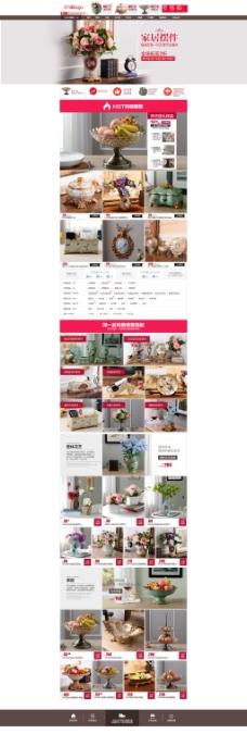 电商淘宝家居摆件店铺活动首页模板活动专题
