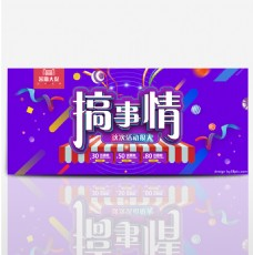淘宝电商818暑期大促海报banner