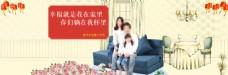 温馨沙发淘宝天猫京东首页海报