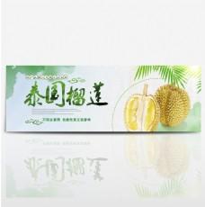 淘宝电商夏日美食泰国榴莲水果清新清凉海报