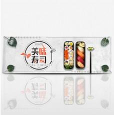淘宝天猫电商夏日美食日本料理寿司清新海报