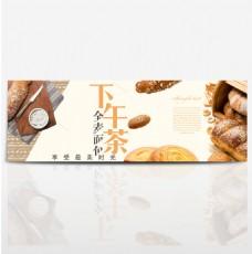 电商淘宝天猫下午茶海报banner