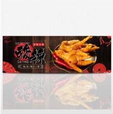 淘宝电商美食辣味鸡爪全屏海报PSD模版