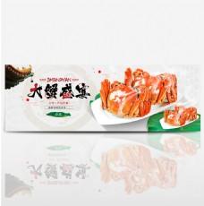 淘宝电商美食中国风大闸蟹全屏海报PSD模版