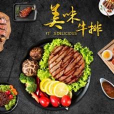 食品美食西式牛排牛肉主图直通车PSD模板