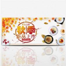 淘宝电商秋季美食促销海报banner