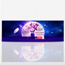 电商天猫淘宝京东七夕节促销活动海报
