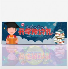 电商淘宝天猫开学季新学期促销海报